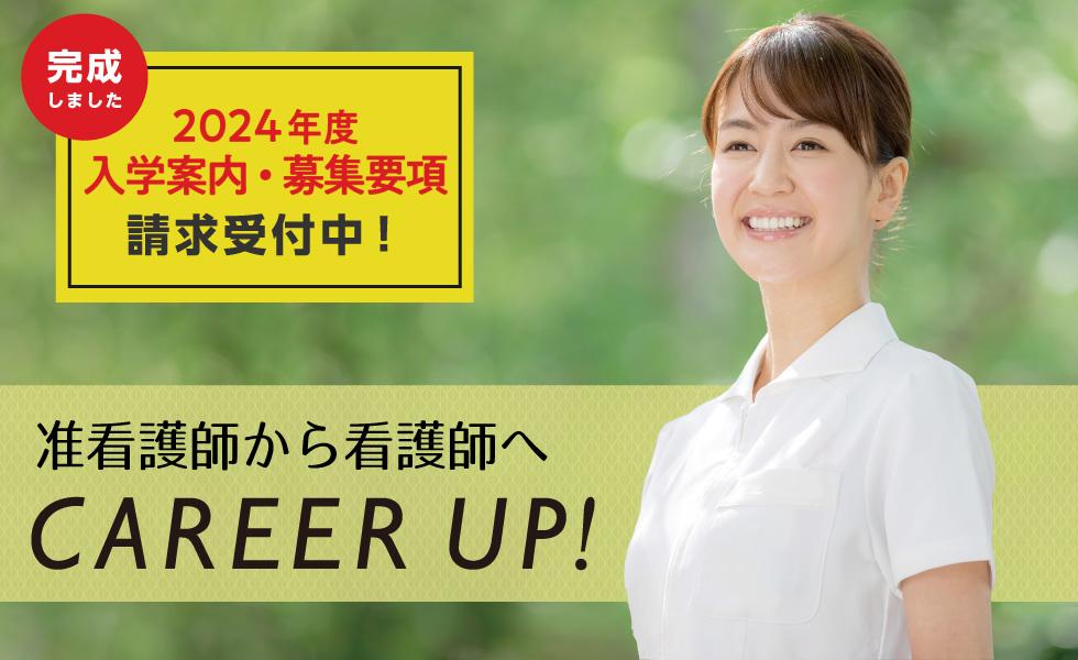 大阪保健福祉専門学校 看護通信科